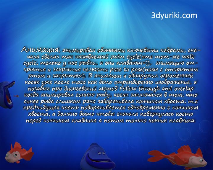 Анимация 3D рыбы для рекламного ролика