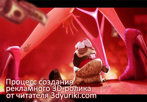Процесс создания рекламного ролика от читателя 3dyuriki.com
