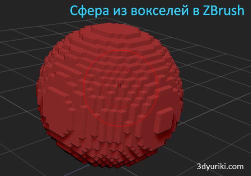 Сфера из вокселей в ZBrush