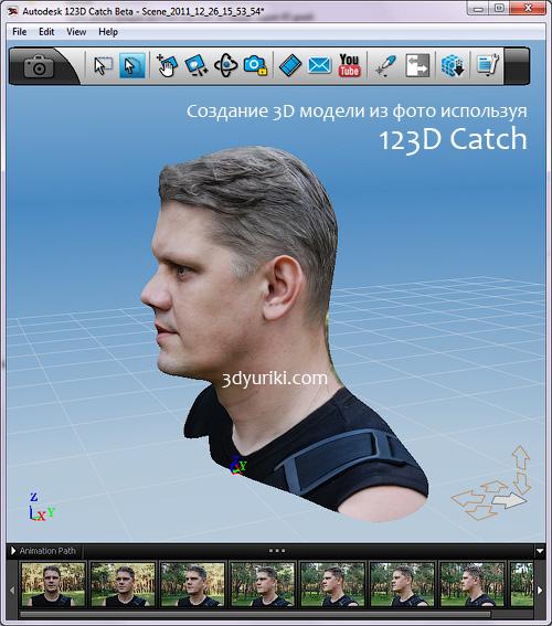 Создание 3D модели из фото используя 123D Catch