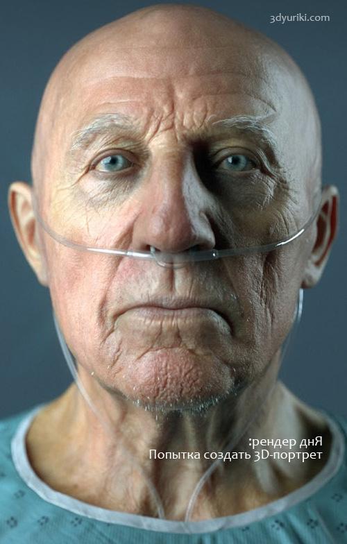 3D портрет пациента