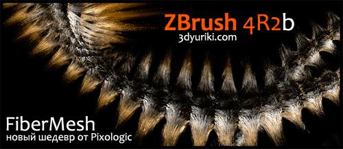Скачать ZBrush 4R2b нужно обязательно