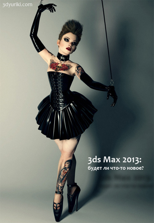 3ds Max 2013: будет ли что-то новое?