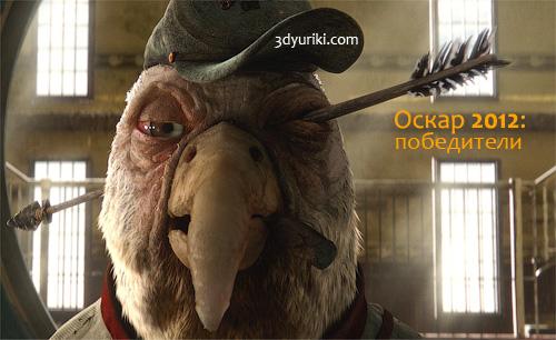 Оскар 2012: победители. Ранго, Фантастические летающие книги, Хранитель времени