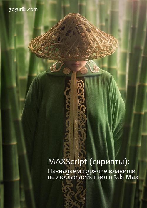 MAXScript (скрипты): назначаем горячие клавишы на любые операции в 3ds Max