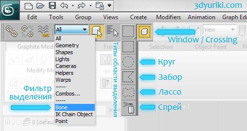 Фильтр для выделения определённого типа 3D объектов в 3ds max