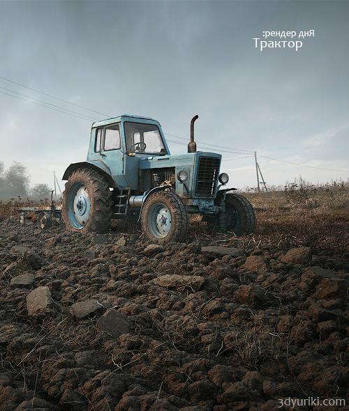 Советский синий 3D трактор на вспаханном поле, рендер дня