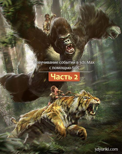 Озвучивание событий в 3ds Max с помощью SoX
