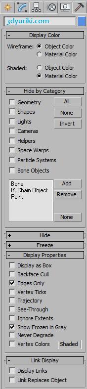 Закладка Display на командной панели 3d Max