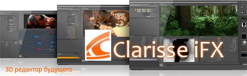 Clarisse iFX 3d-редактор будущего
