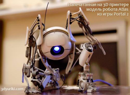 Напечатанная на 3D принтере игрушка робот Atlas из игры Portal 2