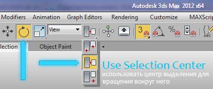 Использовать центр выделения для вращения вокруг него в 3ds Max