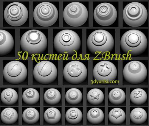 50 кистей для ZBrush (болты, гайки, отверстия, механические детали)
