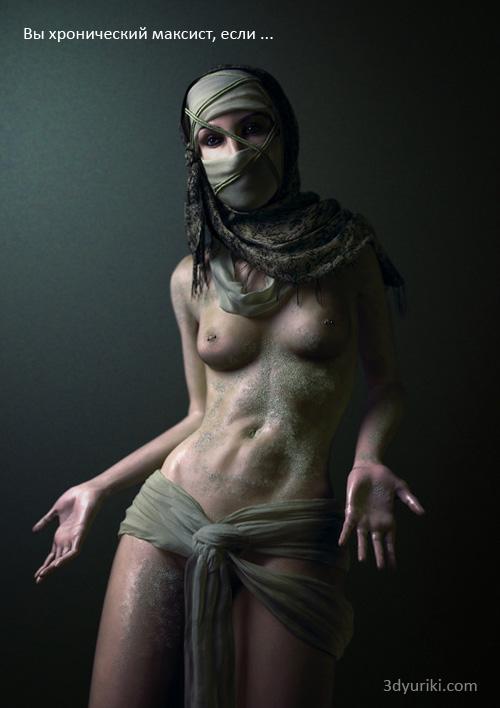 3D девушка бедуин, обнажённая