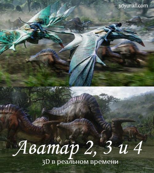 3D в реальном времени для фильма Аватар 4