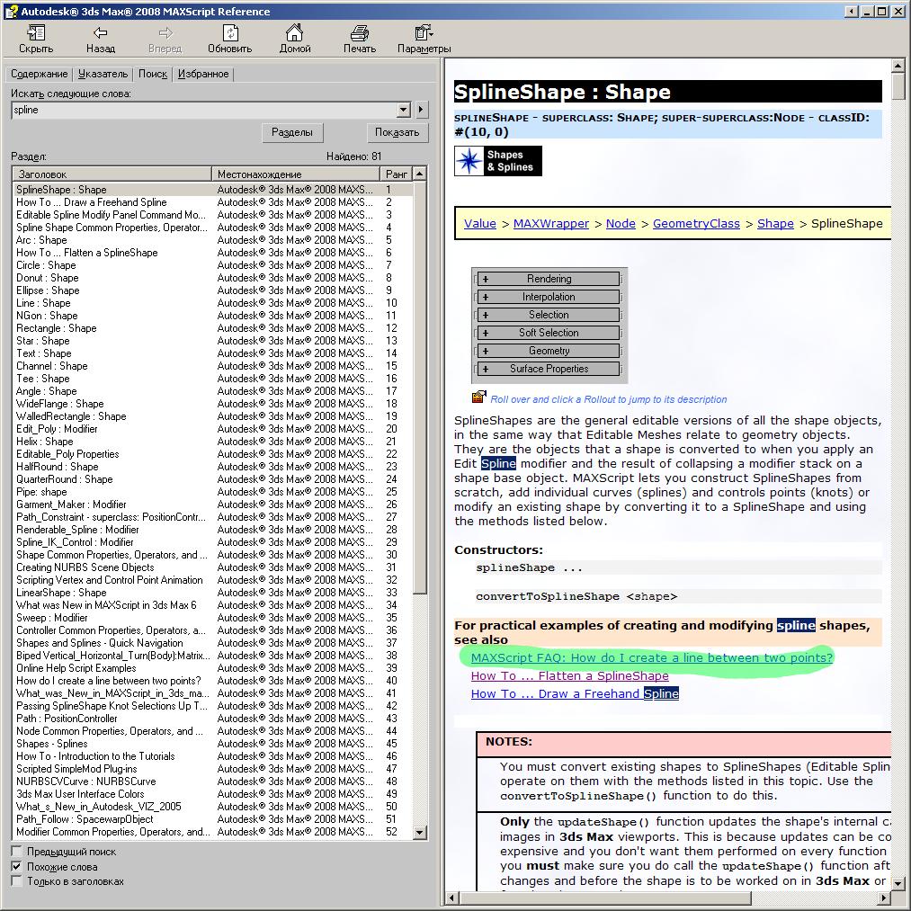 Помощь по созданию сплайнов с помощью скиптов в 3ds Max