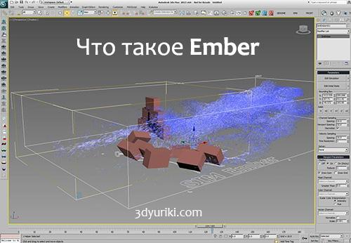 Что такое Ember. Симуляция воды из Naiad влияет на объекты MassFX