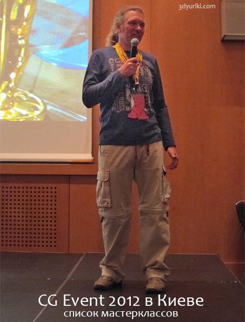 Список мастерклассов на CG Event 2012 в Киеве