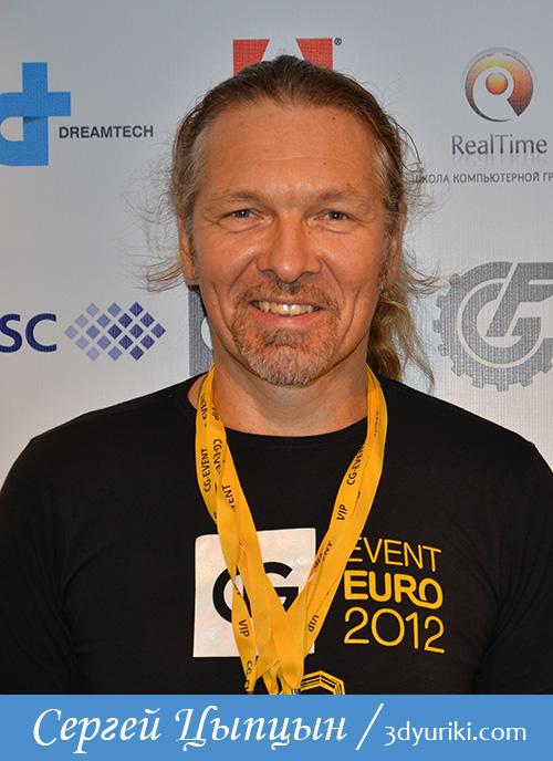 Сергей Цыпцын, автор книги Понимая Maya, организатор CG Event