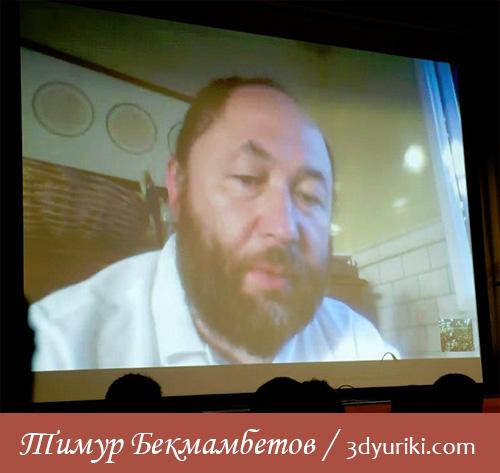 Тимур Бекмамбетов на CG Event Euro 2012 в Киеве
