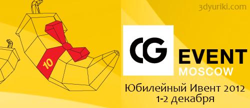 Юбилейный десятый CG Event 2012