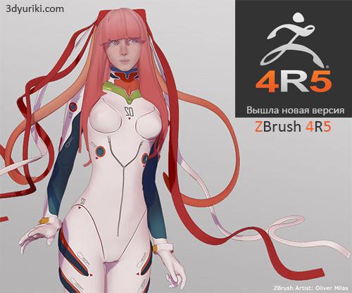 Уже можно скачать ZBrush 4R5