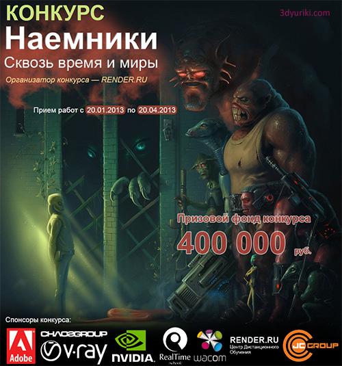 Масштабный конкурс Наёмники от портала Render.ru