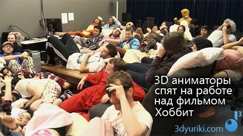 3D аниматоры спят на работе над фильмом Хоббит