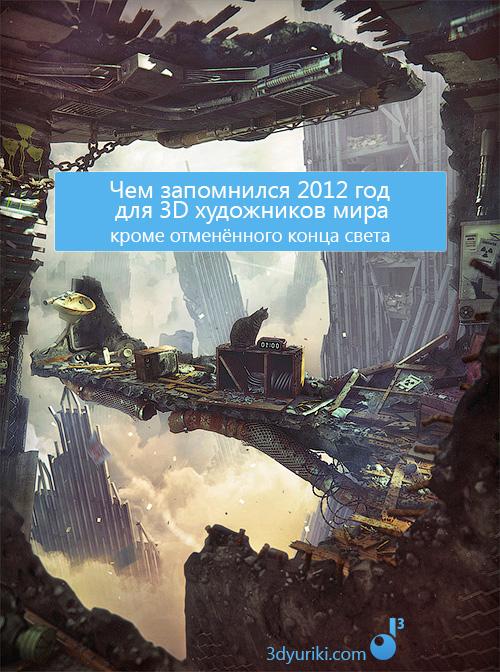 Значимые 3D события 2012 года