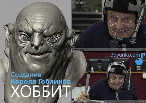 Создание Короля Гоблинов для фильма Хоббит