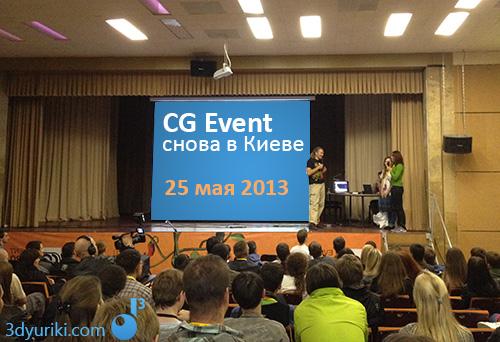 CG Event снова в Киеве, 25 мая 2013