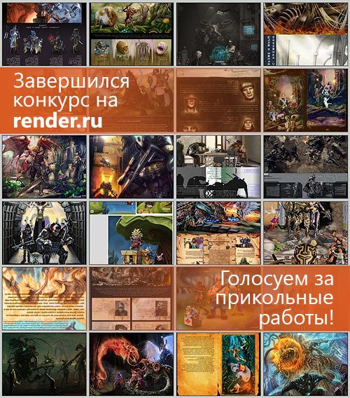 Голосование за конкурсные работы на render.ru