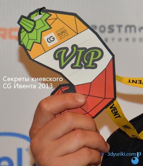 Секреты киевского CG Ивента 2013