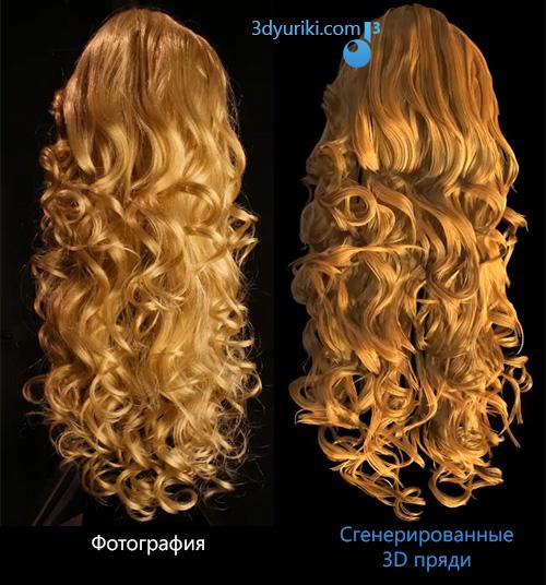 Генерация 3D волос в причёску по фотографии