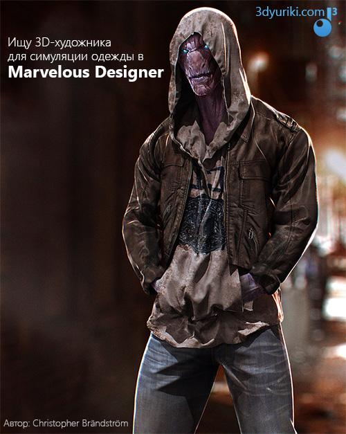 Ищу 3D-художника для симуляции одыжды в Marvelous Designer