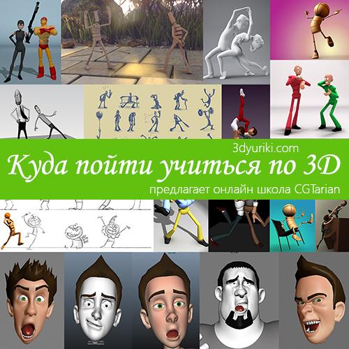 Куда пойти учиться по 3D. Онлайн школа CGTarian
