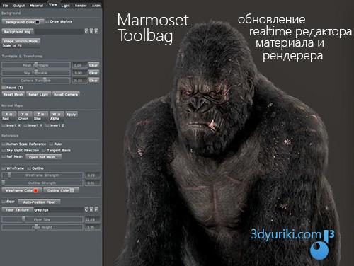 Marmoset Toolbag - обновление realtime редактора материалов и рендера