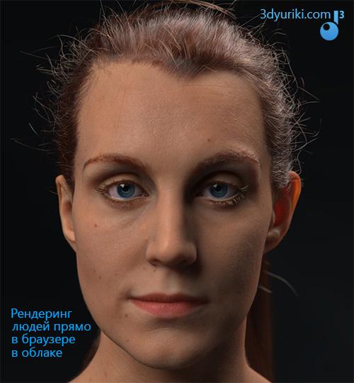 Рендеринг 3D людей с волосами в браузере в облаке
