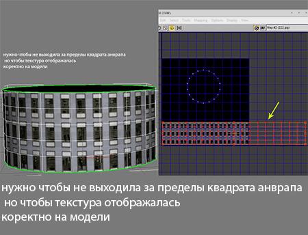 Цилиндрическое здание правильная UV развёртка