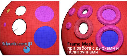 Frame Mesh при работе с границами полигрупп