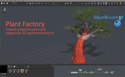 Plant Factory: редактор 3D растительности