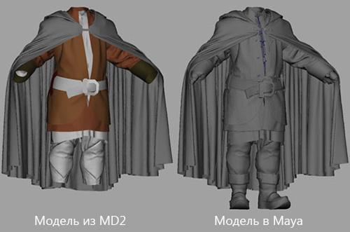 Разница между моделью 3D одежды в MD2 и Maya