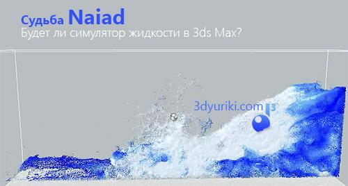 Судьба Naiad: Будет ли симулятор жидкости в 3ds Max?