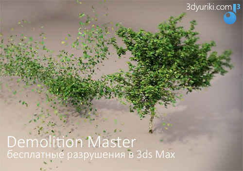 Demolition Master - плагин для 3D разрушений в 3ds Max