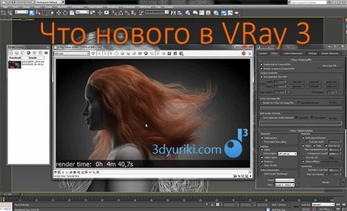 Что нового в VRay 3