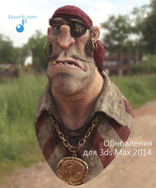 Обновления и сервис паки для 3ds Max 2014