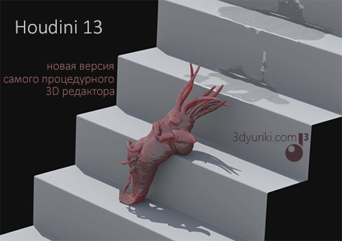 Houdini 13 новая версия процедурного 3d редактора
