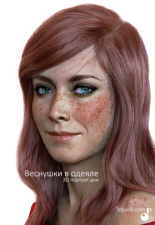 3D портрет рыжей женщины