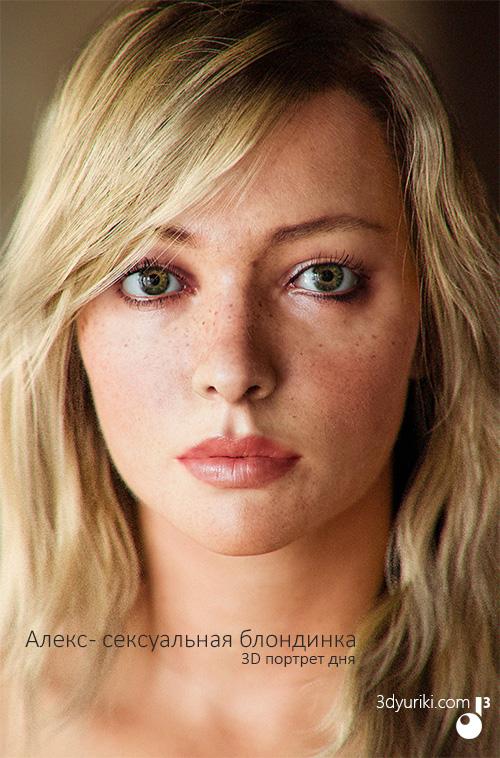 Алекс - сексуальная 3D блондинка