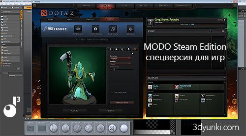MODO Steam Edition - урезанная версия для моделирования игр